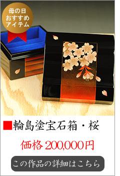 【漆器】輪島塗 ジュエリーボックス・桜蒔絵