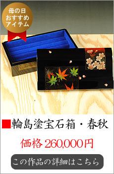 【漆器】輪島塗 ジュエリーボックス・春秋蒔絵