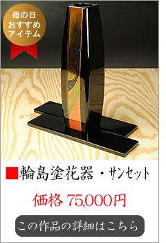 【漆器】輪島塗 花器・サンセット蒔絵