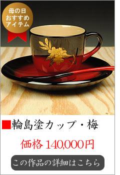【漆器】輪島塗 カップ(ソーサ & スプーン 付)梅蒔絵