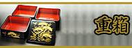 【漆器】輪島塗・重箱|【漆器】輪島塗の販売・通販サイト流派輪島
