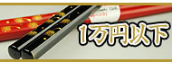 【漆器・輪島塗】1万円以下|【漆器】輪島塗の販売・通販サイト流派輪島