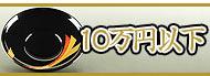 【漆器・輪島塗】10万円以下|【漆器】輪島塗の販売・通販サイト流派輪島
