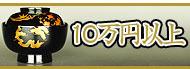 【漆器・輪島塗】10万円以上|【漆器】輪島塗の販売・通販サイト流派輪島