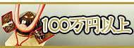 【漆器・輪島塗】100万円以上|【漆器】輪島塗の販売・通販サイト流派輪島