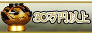 【漆器・輪島塗】30万円以上|【漆器】輪島塗の販売・通販サイト流派輪島