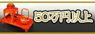 【漆器・輪島塗】50万円以上|【漆器】輪島塗の販売・通販サイト流派輪島