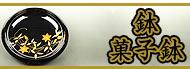 【漆器】輪島塗・鉢・菓子鉢|【漆器】輪島塗の販売・通販サイト流派輪島
