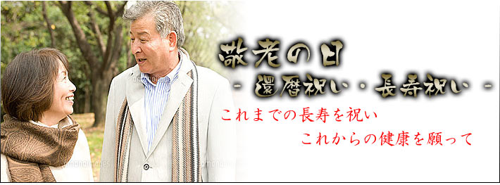 【輪島塗】敬老の日-還暦祝い・長寿祝い-