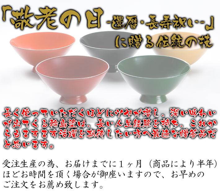 「敬老の日-還暦・長寿祝い-」に贈る伝統の技!