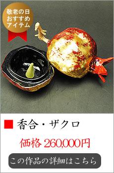 【漆器】輪島塗 香合・ザクロ