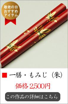 【輪島塗箸】一膳・もみじ(朱)