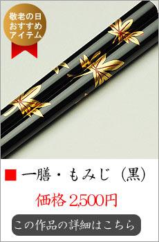 【輪島塗箸】一膳・もみじ(黒)