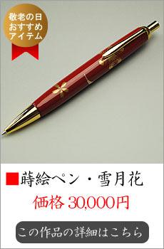 蒔絵ボールペン・雪月花