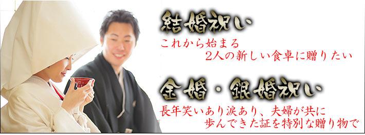 【輪島塗】結婚祝い・金婚・銀婚祝い
