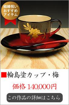 【漆器】輪島塗 カップ(ソーサ & スプーン 付)曙塗り梅蒔絵