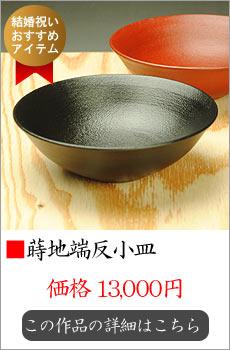 """【漆器】蒔地端反小皿(1皿)黒/ガンベラ"""""""