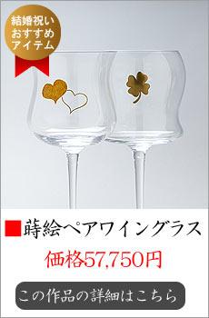 【蒔絵グラス】ペアワイングラス(ハート&クローバー)