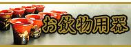 【輪島塗・漆塗り】お飲物用器|【漆器】輪島塗の販売・通販サイト流派輪島