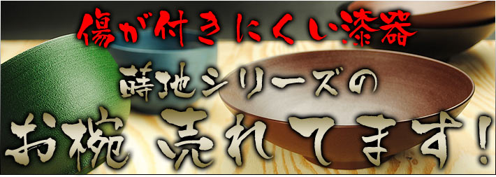 【漆器】蒔地シリーズ