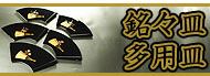 【漆器】輪島塗・銘々皿・多用皿|【漆器】輪島塗の販売・通販サイト流派輪島