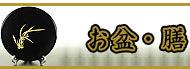 【漆器】輪島塗・お盆・膳|【漆器】輪島塗の販売・通販サイト流派輪島