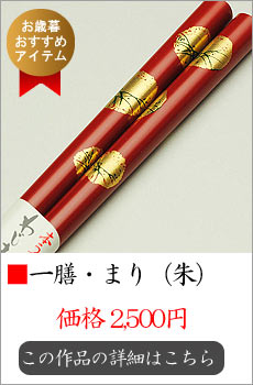 【輪島塗箸】一膳・まり(朱)