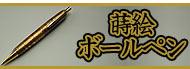 【輪島塗・漆塗り】蒔絵ボールペン|【漆器】輪島塗の販売・通販サイト流派輪島