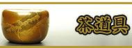 【漆器】輪島塗・茶道具|【漆器】輪島塗の販売・通販サイト流派輪島