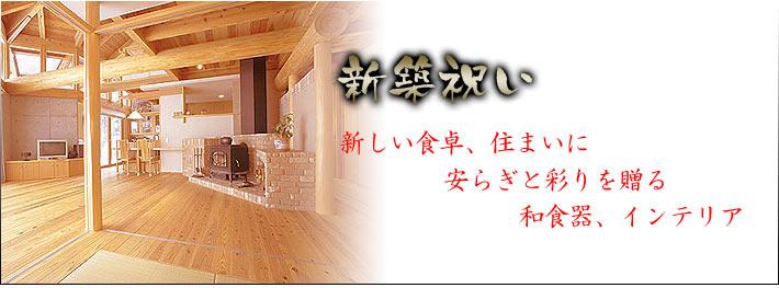 【輪島塗】新築祝い