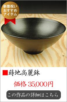 【漆器】蒔地高麗鉢