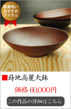 【漆器】蒔地高麗大鉢 黒/うるみ