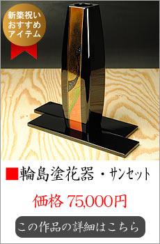 【漆器】輪島塗花器・胴張型・サンセット蒔絵