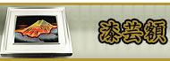 【漆器】輪島塗・漆芸額|【漆器】輪島塗の販売・通販サイト流派輪島