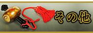 【漆器】輪島塗・その他|【漆器】輪島塗の販売・通販サイト流派輪島