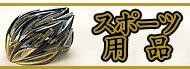 【漆塗り】スポーツ用品|【漆器】輪島塗の販売・通販サイト流派輪島