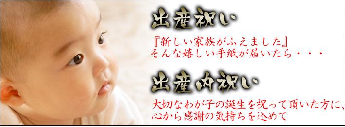 【輪島塗】出産祝い・出産内祝い