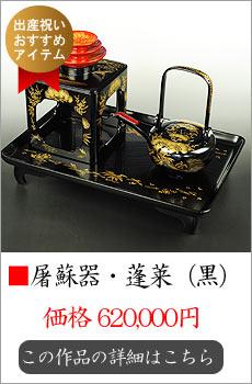 【漆器】輪島塗 屠蘇器・四つ脚型・蓬莱沈金(黒)