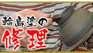 【漆器】輪島塗の修理|【漆器】輪島塗の販売・通販サイト流派輪島