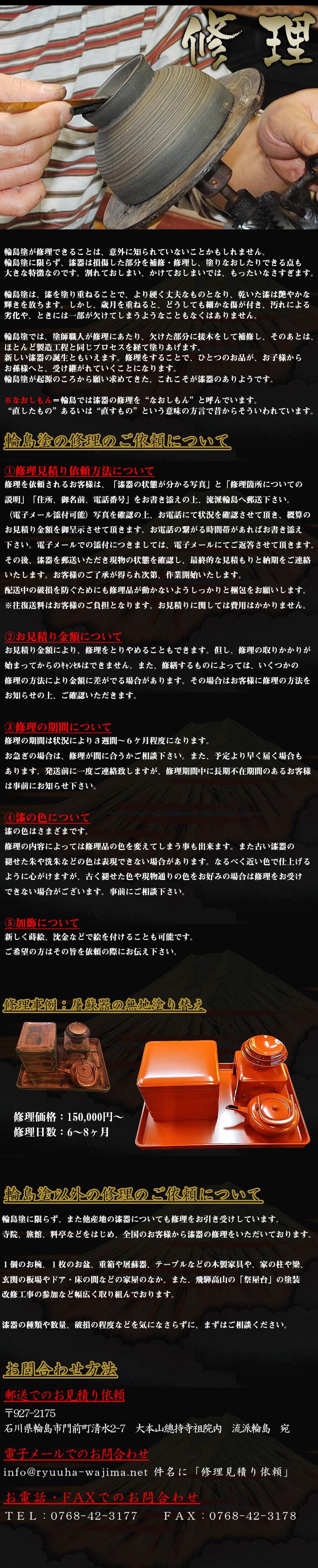 【漆器】輪島塗の修理「なおしもん」依頼方法
