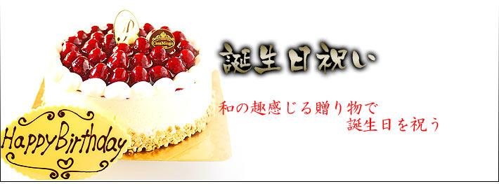 【輪島塗】誕生日祝い