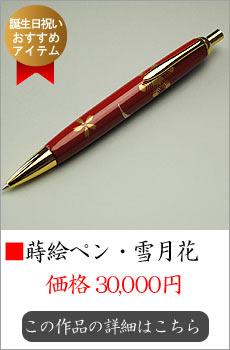 【輪島漆】蒔絵ボールペン・雪月花