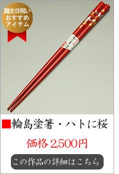 【輪島塗箸】一膳・ハトに桜(朱)
