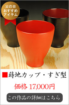 【漆器】蒔地カップ・すぎ型(1客)