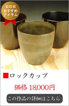 【漆器】ロックカップ(1客)