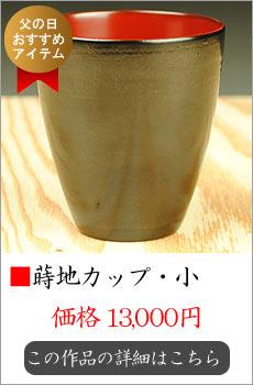【漆器】蒔地カップ・小