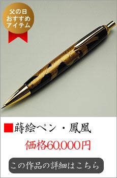 【輪島漆】蒔絵ボールペン・鳳凰