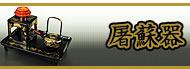 【漆器】輪島塗・屠蘇器|【漆器】輪島塗の販売・通販サイト流派輪島