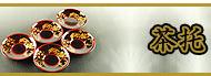 【漆器】輪島塗・茶托|【漆器】輪島塗の販売・通販サイト流派輪島
