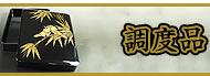 【漆器】輪島塗・調度品|【漆器】輪島塗の販売・通販サイト流派輪島